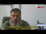 Бабай. Призыв о помощи ополченцам ДНР и ЛНР - 17.06.2014