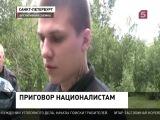 Вынесен приговор NS-WP Невоград