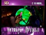 ОЗ: ВОЗВРАЩЕНИЕ В ИЗУМРУДНЫЙ ГОРОД 3D ( ОКТЯБРЬ И ДРУЖБА)